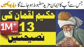Luqman Hakeem ki 13 nasehaty l Golden words of the wise luqman l Urdu Web Official