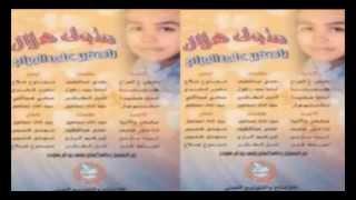 تحميل اغاني متولي هلال - ياصغير علي الجراح \ Metwally Helal - YASGAYAR ALA ELGRAH MP3