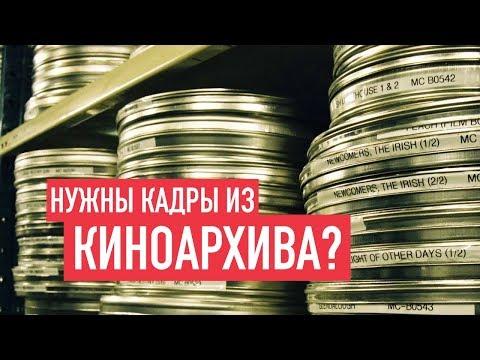 Как получить кадры из гос киноархива для использования в вашем фильме / Красногорский РГАКФД