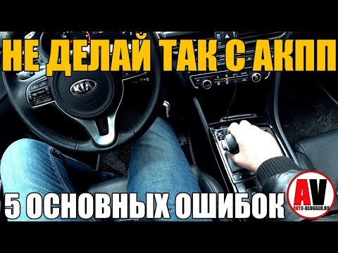 5 ошибок ПРИ ВОЖДЕНИИ на автомате (АКПП)!
