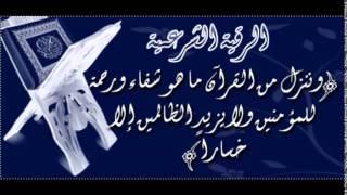 الشيخ محمد صديق المنشاوي الرقية الشرعية  Roqia Charia - Muhamed Elmenshawy