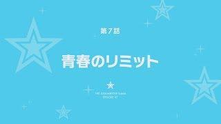 TVアニメ「アイドルマスターSideM」 第7話「青春のリミット」