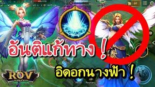⚡Garena RoV Thailand #235 | Krixi อันติแก้ทาง ลอเรียล ! 555+