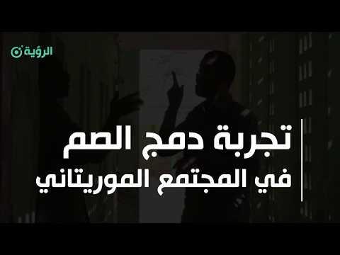 بالفيديو.. جهود لدمج الصم في المجتمع المورتاني