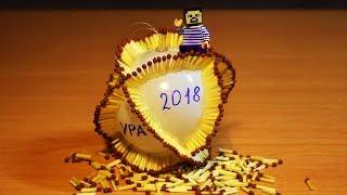 НЕОБЫЧНАЯ ЁЛОЧНАЯ ИГРУШКА СВОИМИ РУКАМИ! Как сделать шар из спичек! Нубик Стив. Новый год! Петух!