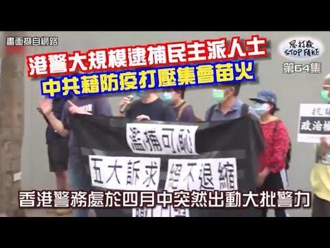 【思打廢-STOP FAKE】第64集 中共啟動清算香港反送中人士
