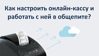54-ФЗ Как настроить онлайн-кассу и работать с ней в общепите