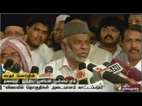 Seat-sharing-talks-conclude-soon-with-DMK-Indian-Union-Muslim-League