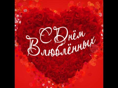 Поздравление С Днём Влюблённых.