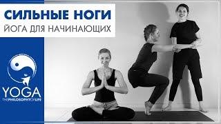 Сильные ноги, упражнения Хатха Йоги. Утренний Йога комплекс для начинающих.