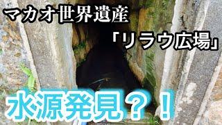 【マカオ世界遺産】リラウ広場の謎に包まれた井戸の場所、今も残る水源の場所を発見?!