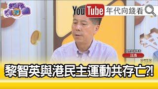 精彩片段》汪浩:他應該是準備坐穿牢底...【年代向錢看】20200811