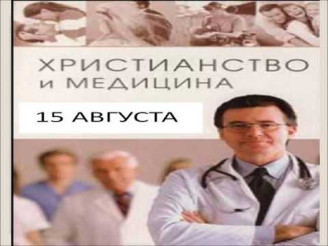 """Радиопередача 22.08.2016 """"Христианство и медицина"""""""
