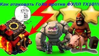Снос ФУЛЛ ТХ10 Хогами Как атаковать ГоХо на ТХ10