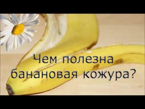 Банановая кожура-средство для полива растений