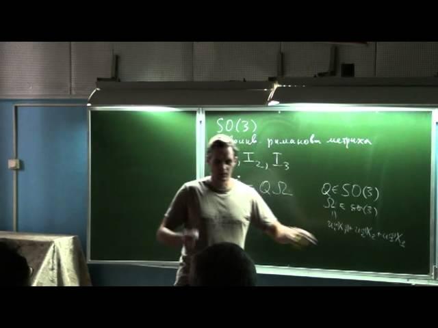 Подобряев А.В. Риманова задача на SO(3) в случае Лагранжа