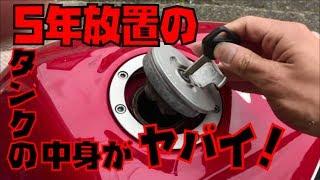 【ガソリンそのまま】5年放置したバイクのタンクの中身がヤバい【CB400SF】