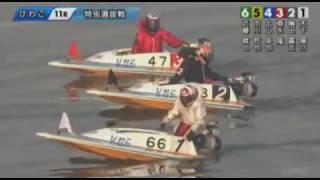 【ボートレース/競艇】びわこトランスワードトロフィー2016特別選抜戦2日目11R2016/12/20(火)BOATRACEびわこ