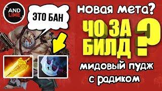 НОВЫЙ МИДОВЫЙ ПУДЖ С РАДИКОМ И МАНТОЙ в патче 7.21d - фановая сборка для Pudge