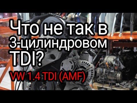 Фото к видео: 3 дизельных цилиндра: что не так в крохотном двигателе VW 1.4 TDI (AMF)?