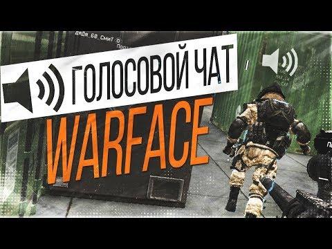 warface скачать не работает голосовой чат в Warface sz