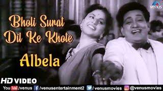Bholi Surat Dil Ke Khote - HD VIDEO | Albela | Evergreen Songs