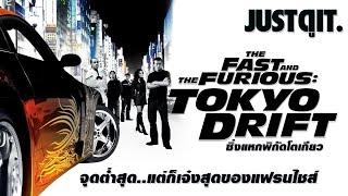 """14 ปี FAST & FURIOUS: TOKYO DRIFT ภาคที่ """"เจ๋งสุด"""" ของแฟรนไชส์! #JUSTดูIT"""