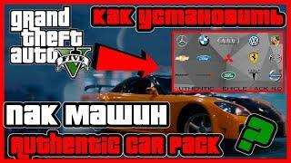 как установить пак машин Authentic Car Pack UPDATE 4.0 для GTA 5