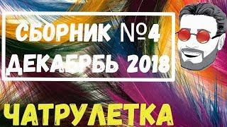 Чатрулетка с Луганским сборник декабрь 2018 часть 4