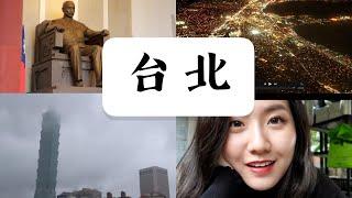 台湾Vlog完结篇:台北   Taiwan Vlog Finale: Taipei   ChelseaYang