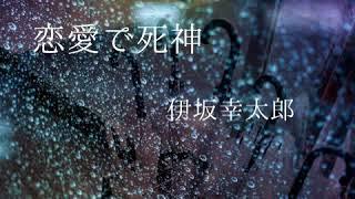 その1/伊坂幸太郎『死神の精度』より『恋愛で死神』
