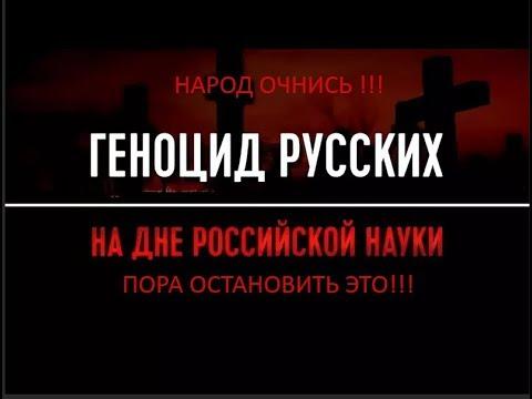 Это касается все нации, мы все РУССКИЕ! Реальное положение в России! Очнитесь!