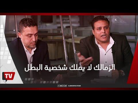 أحمد عبد الغني: الزمالك لا يملك شخصية البطل ولاعيبة الزمالك فقيرة