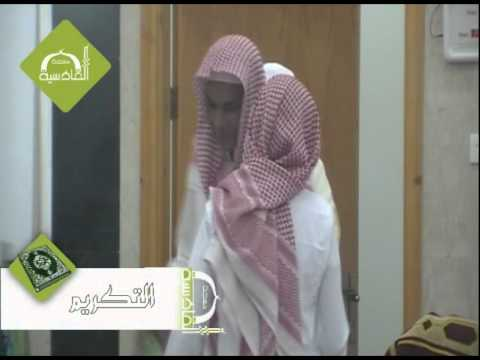 الحفل الختامي لحلقات مسجد القادسية بخميس مشيط ج5