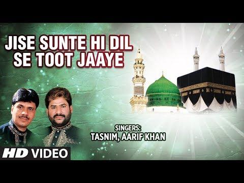 jise sunte hi dil se toot jaaye muslim devotional songs tasl