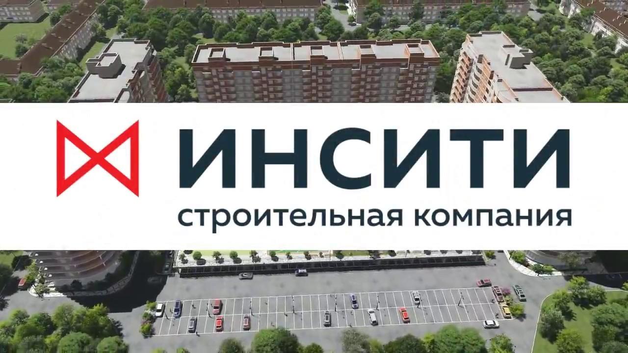Видео ЖК «ИНСИТИ» на ул. Командорской 5