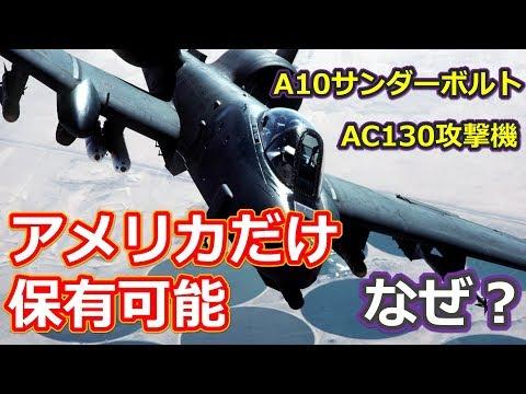 A10サンダーボルト攻撃機とAC130はなぜアメリカだけが保有可能なのか【日本軍事情報】
