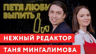 Таня Мингалимова. Нежный редактор.