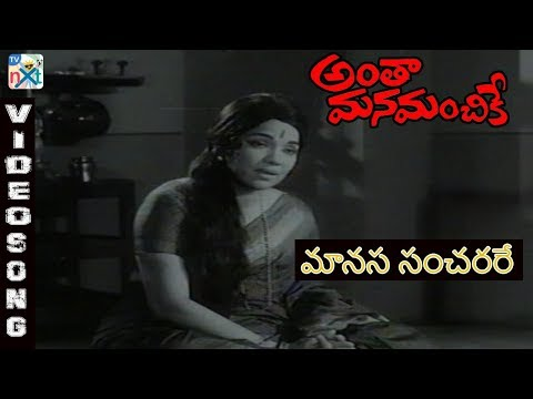 Antha Mana Manchike Movie Songs | Manasa Sancharare Song | Krishna | Bhanumathi | TVNXT Music