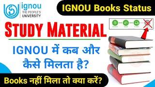 IGNOU में Study Material कब और कैसे मिलता है? | IGNOU Study Material 2021| Books Status & Online PDF - ONLINE