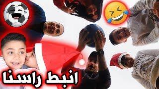 اقوى تحدي كرة فلع راسنا 😂 - عائلة عدنان
