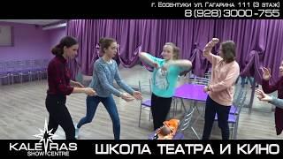 ШКОЛА ТЕАТРА И КИНО (педагог Сергей Ачкинадзе)