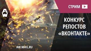 AW: Проект Армата. Конкурс репостов «ВКонтакте»