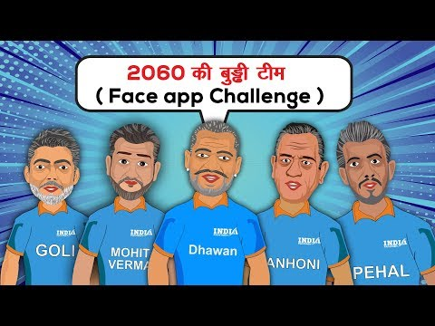 Jab Boodhe Hue Players | Indian Cricket Team Spoof | Face App Challenge