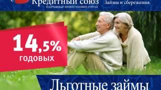 Кредит пенсионерам в Дзержинске