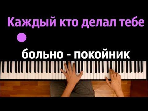 Леро4ка - Каждый кто делал тебе больно покойник ● караоке | PIANO_KARAOKE ● ᴴᴰ + НОТЫ & MIDI