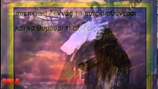 ALONE CELINE DION ( With Greek Lyrics)