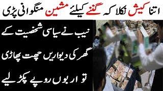NAB Nay Kis Siasi Shakhsiat K Gher Say Arbon Rupay Pakar Liye I Biggest Cash Raid In Pakistan