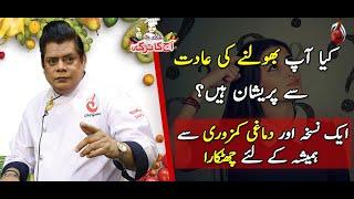 Bhoolne Ki Adat Aur Dimaghi Kamzori Ka Ilaj | Aaj Ka Totka by Chef Gulzar