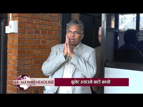 KAROBAR NEWS 2018 03 22 नेपालसामु झुक्यो भारत, एक्स्प्लोसिभ प्रमाणपत्र दिने